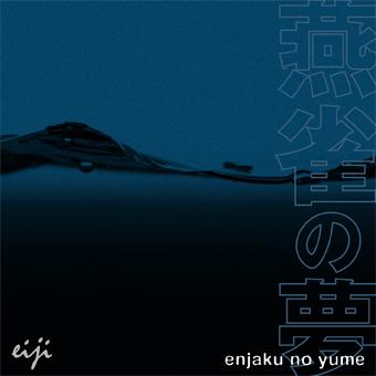 eiji_enjaku_jk